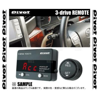 PIVOT ピボット 3-drive REMOTE 本体 クルスロ クルーズコントロール/スロットルコントローラー (3DR