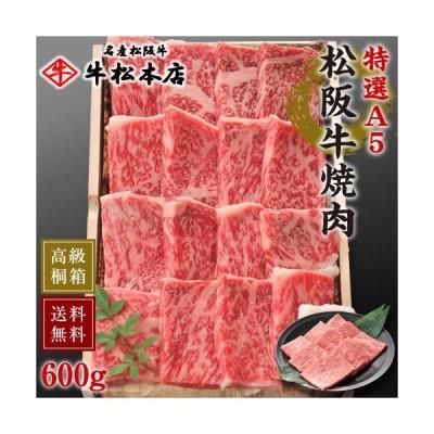 お歳暮 ギフト 松阪牛 焼肉 特選 A5 600g 内祝い お返し お中元 肉 牛肉 和牛 松坂牛 サーロイン 高級 桐箱 冷蔵 送料無料