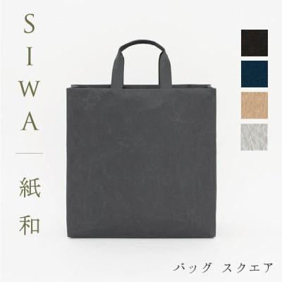 SIWA バッグスクエアM