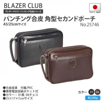 セカンドバック 日本製 豊岡の鞄 豊岡製 セカンドポーチ 角型 合皮 25746
