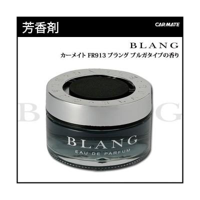 芳香剤 車 ブラング(BLANG) カーメイト FR913 ブラング ブルガタイプ carmate