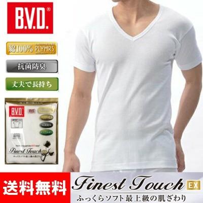 BVD Finest Touch EX メンズ V首半袖Tシャツ インナーシャツ 肌着 M L 綿100%