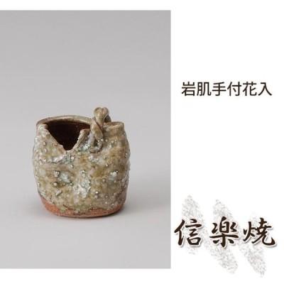 岩肌手付花入  伝統的な味わいのある信楽焼き 花瓶