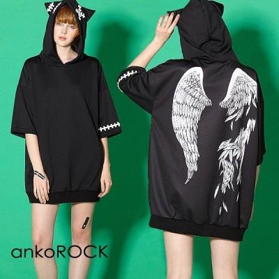 ankoROCK アンコロック メンズ 猫耳 パーカー レディース プルオーバー ユニセックス 半袖 ビッグシルエット 黒 バックプリント 翼 つばさ