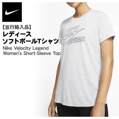 日本未発売 ナイキ ソフトボール Tシャツ 半袖 レディース 夏物 BQ9776 Nike Velocity Legend 並行輸入品 スポーツウェア nike