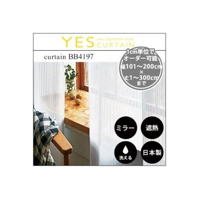カーテン オーダーカーテン YESカーテン BB4197(約)幅101〜200×丈〜300cm[片開き] レースカーテン ウォッシャブル 日本製 洗える 国産 タッセル フック