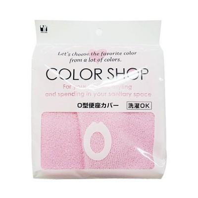 トイレカバー 便座カバー カラーショップ O型 ライトピンク