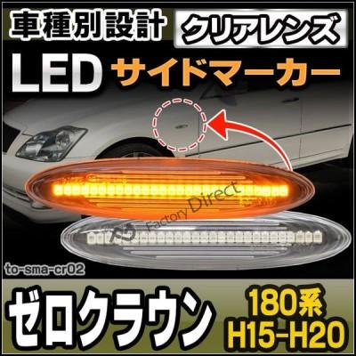 ll-to-sma-cr02 クリアーレンズ crOWN  クラウン ゼロクラウン(180系 H15.12-H20.12 2003.12-2008.12) LEDサイドマーカー LEDウインカー 純正交換 トヨタ レスサ