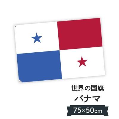 パナマ共和国 国旗 W75cm H50cm