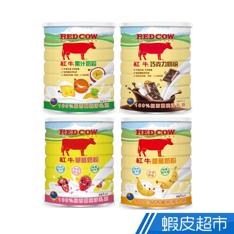 RED COW紅牛奶粉 果汁/巧克力/香蕉/草莓 1kg奶粉  現貨 蝦皮直送