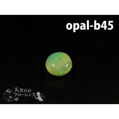 最高級!天然石一粒売、オパール(ボタン) 約7-8×4.5-5mm玉、1粒 opal-b45