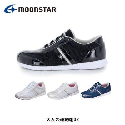 ムーンスター レディース シューズ 大人の運動靴02 2E サラリーナ フィットネスシューズ 靴 女性用 月星 MOONSTAR OTONANOSHOES02
