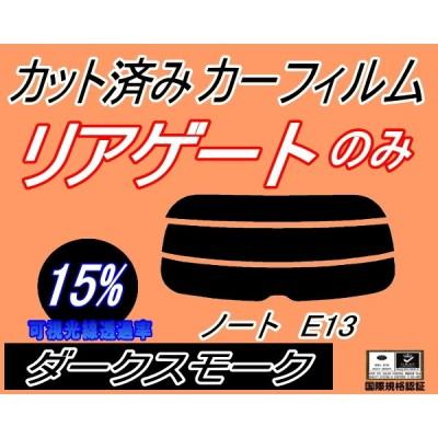 リアガラスのみ (s) ノート E13 (15%) カット済み カーフィルム E13 ニッサン