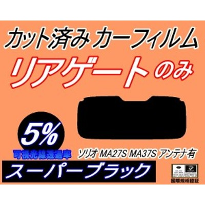 リアガラスのみ (s) ソリオ MA27S MA37S アンテナ付 (5%) カット済みカーフィルム バックドア用  MA27S MA37S スズキ