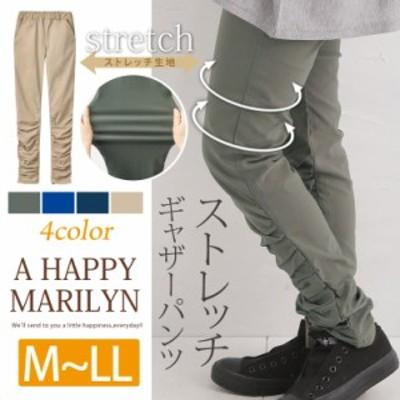 夏新作 大きいサイズ レディース ボトムス   ストレッチ 裾ギャザーデザイン パンツ カラーパンツ  M L LL [854730] ハッピーマリリン