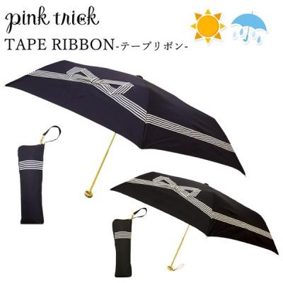 ピンクトリック テープリボン 雨晴兼用 3段折りたたみ傘 ポイント5倍 在庫有り