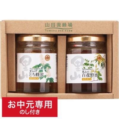 お中元 ギフト 山田養蜂場 国産蜂蜜2本セット S2-TH 送料無料