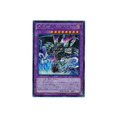 遊戯王/PP16-JP006 冥界龍 ドラゴネクロ【シークレットレア】