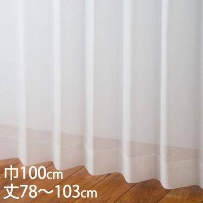 レースカーテン UVカット | カーテン レース アイボリー ウォッシャブル 防炎 UVカット 巾100×丈78〜103cm TD9015 KEYUCA ケユカ