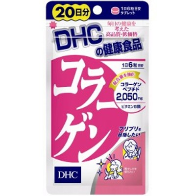 DHC コラーゲン 20日 120粒 コラーゲンサプリ 美容サプリ 弾力成分 1日に2000mgのコラーゲン ハリ つや ※軽減税率対商品