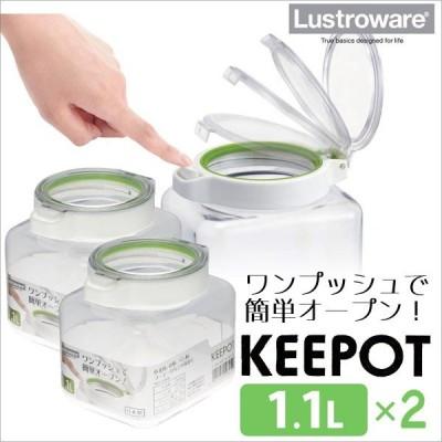 ラストロウェア 岩崎工業 保存容器 キーポット 1.1L 2個組 ホワイトグリーン A-1082WG Lustroware 密封ストッカー KEEPOT キャニスター 4901126108259-002