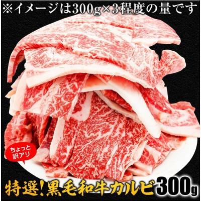 【40%OFFクーポン】 お中元 ギフト 黒毛和牛 カルビ 厚切り 300g 黒毛和牛 牛肉 おかず お肉  ギフト 送料無料