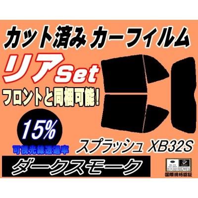 リア (s) スプラッシュ XB32S (15%) カット済み カーフィルム 5ドア XB32S スズキ