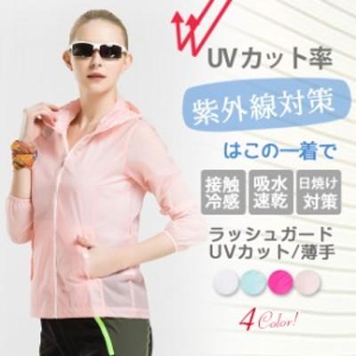 送料無料 春新作 人気 UV対策 収納ケース付き パーカー カバー ラッシュパーカー UPF50+ 日焼け防止 速乾 薄手 肌を守る 紫外線防止