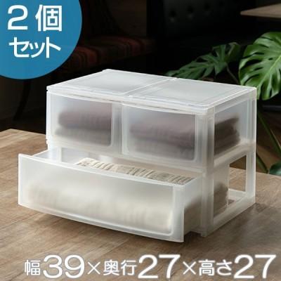 収納ケース 引き出し 幅39×奥行26.5×高さ26.5cm ワイド 深ショート2深1段 2個セット ( 収納ボックス プラスチック 小物 収納 )