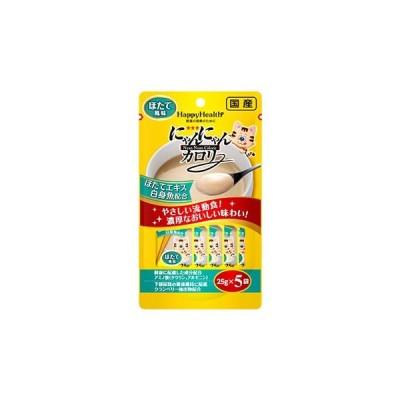 アースペット ハッピーヘルス にゃんにゃんカロリー ほたて風味 (25g×5袋) キャットフード 愛猫用栄養補完食