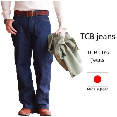 TCBジーンズ 5ポケット ジーンズ デニム TCB jeans TCB 20's jeans