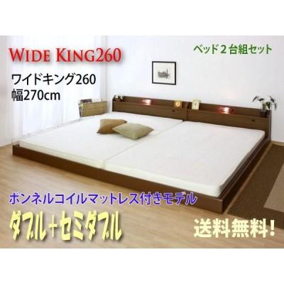 ベッド2組セット!棚・コンセント・照明付きワイドキングフロアベッド【WideKing】ワイドキング260 2つ折りボンネルコイルマットレス付き 【送料無料】