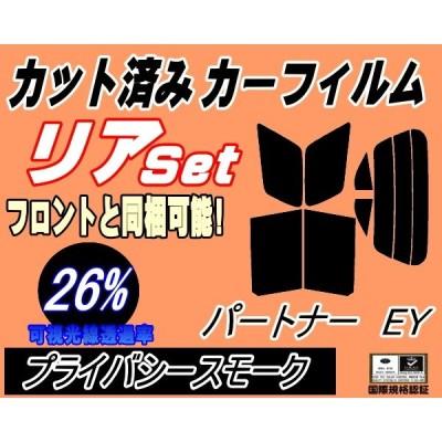リア (s) パートナー EY (26%) カット済み カーフィルム EY6 EY7 EY8 EY9 ホンダ