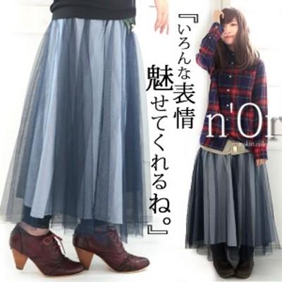 【送料無料】『nOrLABELリバーシブルストライプ×チュールスカート』[女性 プレゼント ロング スカート レディース ボトムス 綿100% チ