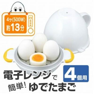レンジでゆで卵 レンジでらくチン ゆで卵 4個用