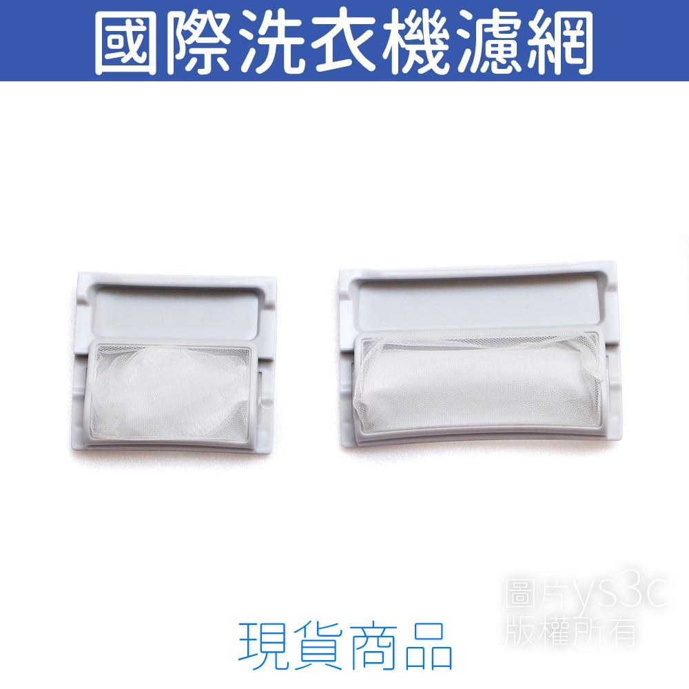 國際 洗衣機過濾網棉絮過濾網過濾網洗衣機濾網 PANASONIC W022A-95U00 W022A-95UOO