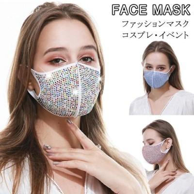 ラインストーン ビジュー マスク ファッション マスク ダンス用 キラキラ マスク 洗える マスク 秋用 マスク 立体型 マスク 送料無料