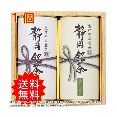 静岡やぶ北銘茶 NB-25 9099-075