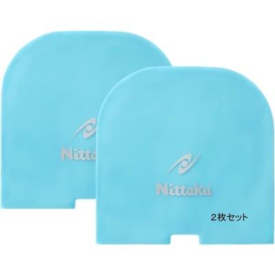 2枚セット ニッタク ラバー保護袋 NL-9223