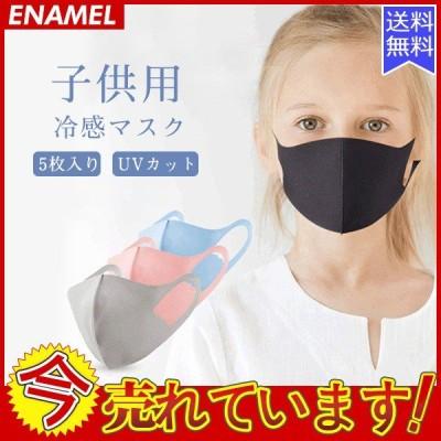 冷感マスク 子供用マスク ひんやり 5枚入り 夏用マスク 洗えるマスク UVカット 涼しいマスク 吸湿速乾 涼しい 接触冷感 送料無料メール便