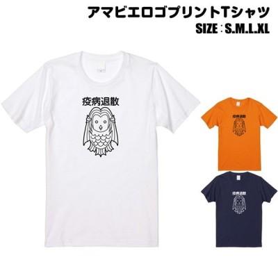 全3色 アマビエロゴプリントTシャツ