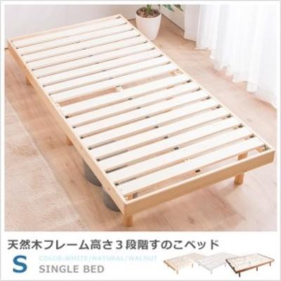 布団で使える 頑丈 シンプル ベッド 天然木 高さ3段階 すのこベッド  ヘッドレス シングルベッ