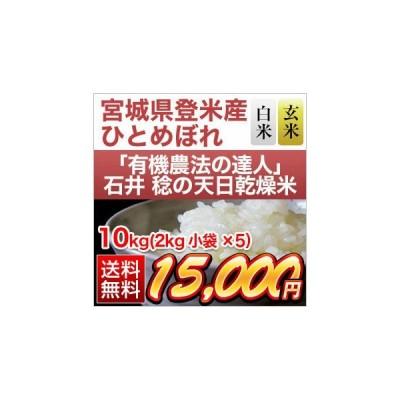 有機JAS認定 お米 有機米 石井稔さんの天日乾燥米 ひとめぼれ 特A評価 10kg(2kg×5袋) 令和2年(2020年) 白米・玄米 選択