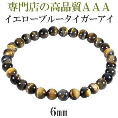 イエロー ブルー タイガーアイ 3A ブレスレット 6mm 16.5~17.5cm S~L サイズ タイガーアイ 天然石 パワーストーン 数珠 腕輪 黄 青 虎