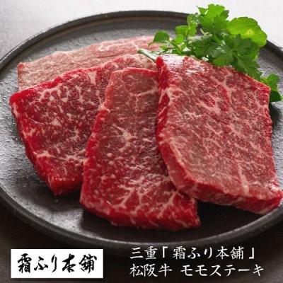 三重「霜ふり本舗」松阪牛 モモステーキ・送料無料