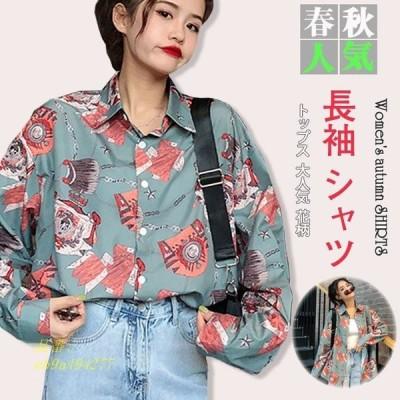 レディース トップス ブラウス 大人 ゆったり 長袖 体型カバー 着痩せ花柄 シャツ ゆったり シャツ 可愛い