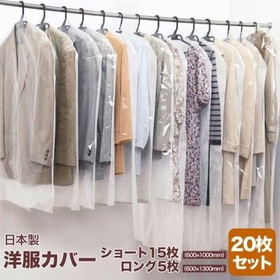 洋服カバー20枚セット(ショート15枚・ロング5枚)