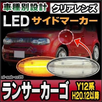 ll-ni-smb-cr25 クリアーレンズ 三菱 LANCER CARGO ランサーカーゴ(Y12系 H20.12以降 2008.12以降) LEDサイドマーカー LEDウインカー 純正交換( サイドマーカー