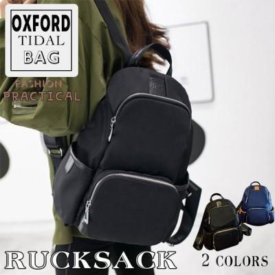 リュックサック リュック 大容量 オックスフォード レディース バックパック カジュアル デイパック 盗難防止 アウトドア 通勤 通学 おしゃれ 無地 学生 旅行 鞄