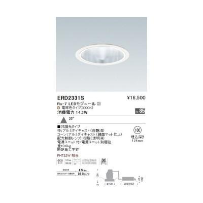 遠藤照明 ERD2331S LEDベースダウンライト Rs-7 35° 非調光 電球色3000K [代引き不可]